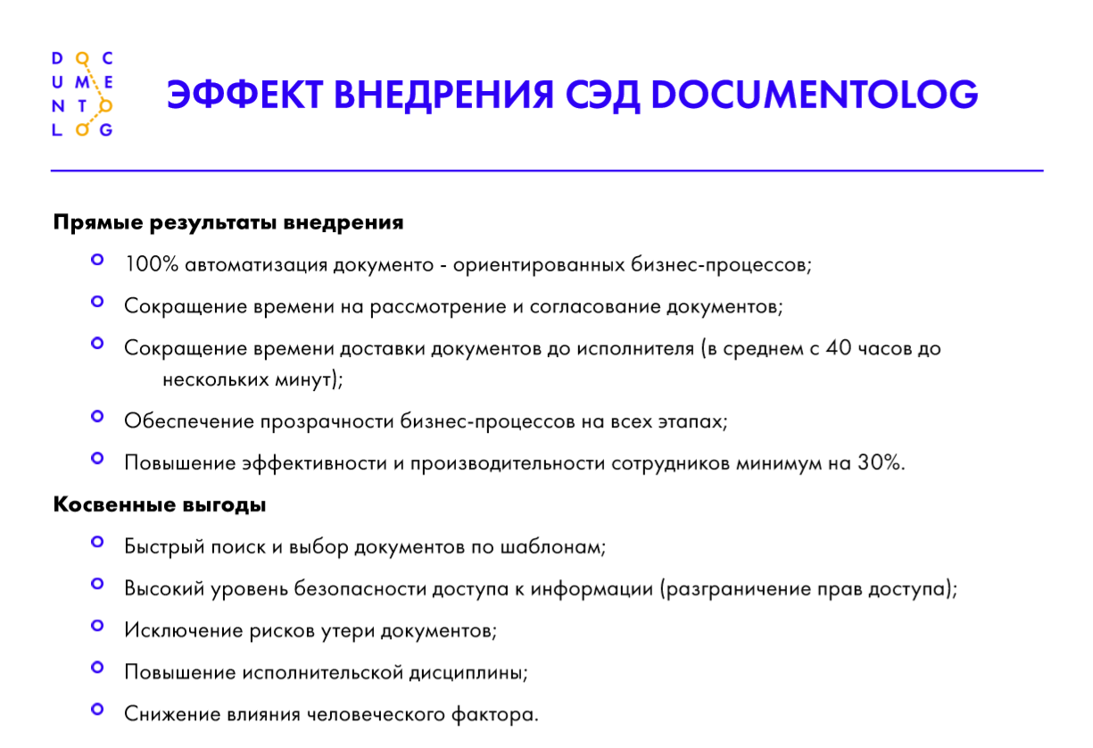 Система электронного документооборота «Documentolog» SAAS
